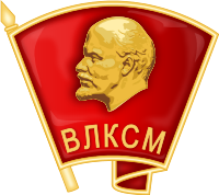 200px-Komsomol_Emblema.svg.png