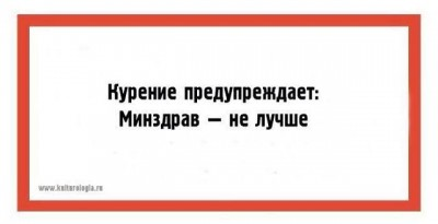 курение предупреждает.jpg