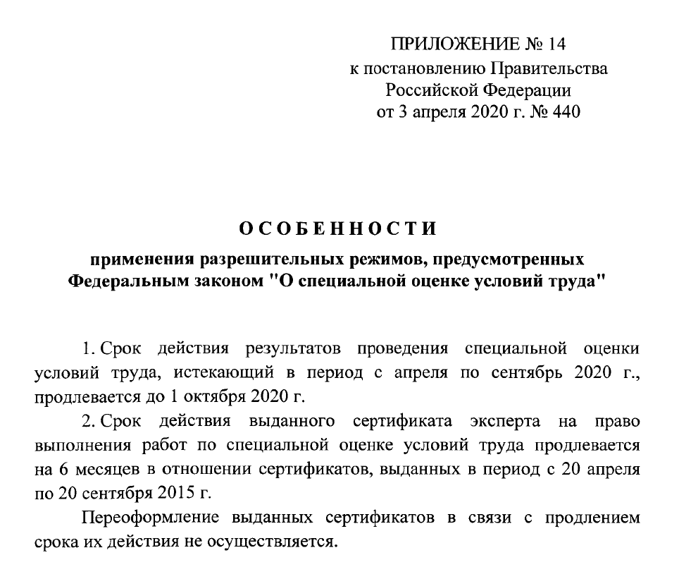 Приложение 14.png